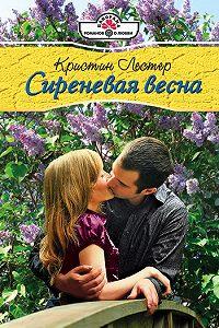 Кристин Лестер -Сиреневая весна