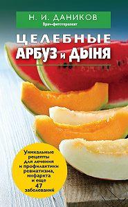 Николай Даников -Целебные арбуз и дыня