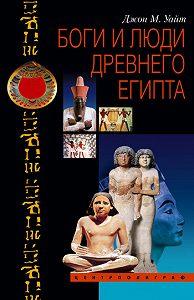 Джон Мэнчип Уайт -Боги и люди Древнего Египта