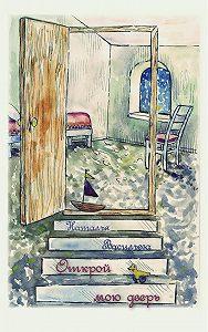 Наталья Васильева -Открой мою дверь – повесть и рассказы