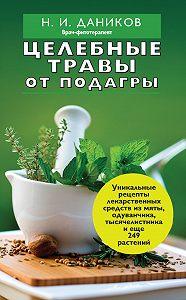 Николай Даников -Целебные травы от подагры и других заболеваний
