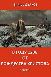 Виктор Дьяков -В году 1238 от Рождества Христова