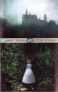 Сергей Юрьевич Кузнецов -Нет