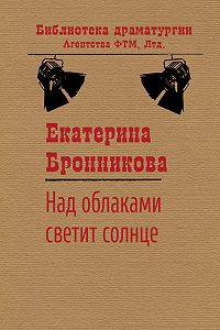 Екатерина Бронникова -Над облаками светит солнце