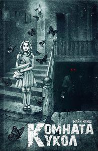 Майя Илиш -Комната кукол