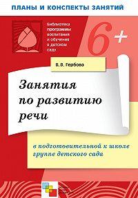 В. В. Гербова -Занятия по развитию речи в подготовительной к школе группе детского сада. Планы занятий
