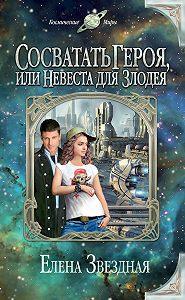 Елена Звёздная -Сосватать героя, или Невеста для злодея
