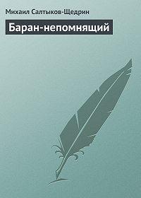Михаил Салтыков-Щедрин -Баран-непомнящий