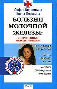 Елена Витальевна Потявина, Софья Вершинина - Болезни молочной железы. Современные методы лечения