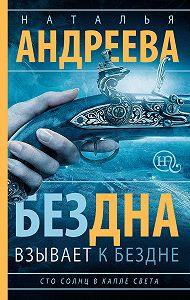 Наталья Андреева -Бездна взывает к бездне