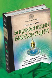 Олег Красавин -Энциклопедия биолокации