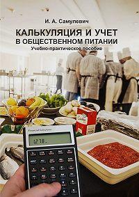 Ирина Самулевич -Калькуляция иучет вобщественном питании. Учебно-практическое пособие