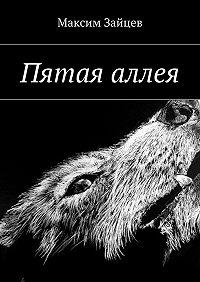 Максим Зайцев - Пятая аллея