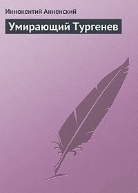 Иннокентий Анненский -Умирающий Тургенев