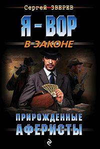 Сергей Зверев -Прирожденные аферисты