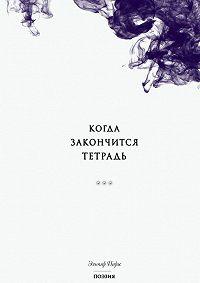 Эльмир Пирэс -Когда закончится тетрадь. Поэзия