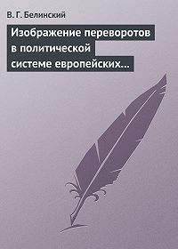 В. Г. Белинский -Изображение переворотов в политической системе европейских государств с исхода пятнадцатого столетия