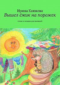 Ирина Каюкова - Вышел ёжик напорожек