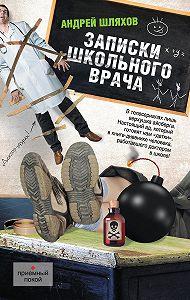 Андрей Шляхов -Записки школьного врача
