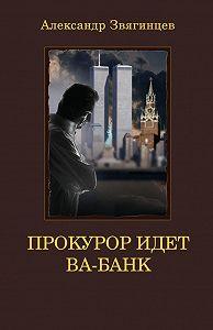 Александр Звягинцев -Прокурор идет ва-банк