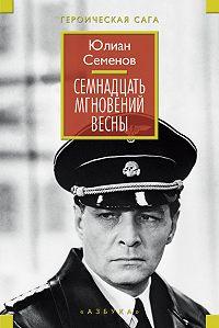 Юлиан Семёнов - Семнадцать мгновений весны (сборник)