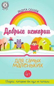 Сборник -Добрые истории для самых маленьких