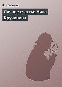 Николай Шпанов -Личное счастье Нила Кручинина