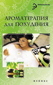 М. Василенко -Ароматерапия для похудения