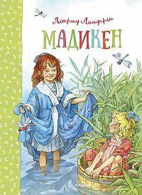 Астрид Линдгрен -Мадикен (сборник)
