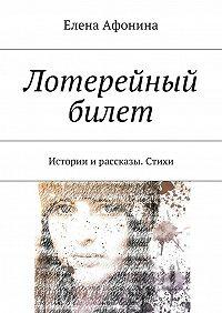 Елена Афонина -Лотерейный билет. Истории ирассказы. Стихи