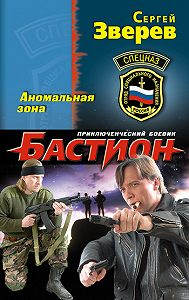 Сергей Зверев -Аномальная зона
