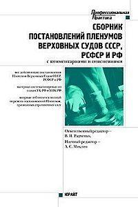 А. С. Михлин, В. Казакова - Сборник действующих постановлений пленумов верховных судов СССР, РСФСР и Российской Федерации по уголовным делам
