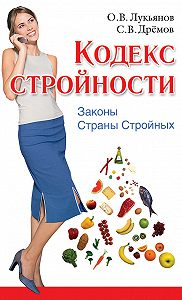 Сергей Дремов -Кодекс Стройности. Законы Страны Стройных