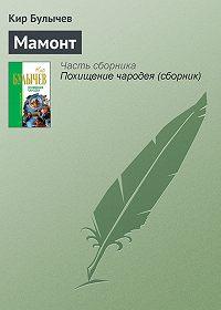 Кир Булычев -Мамонт