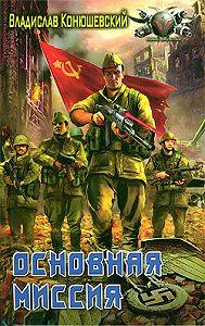 Владислав Конюшевский -Основная миссия