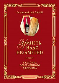Геннадий Ефимович Малкин -Умнеть надо незаметно. Классика современного афоризма. Том 2