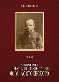 Анатолий Бесперстых -Афоризмы, цитаты, высказывания Ф. М. Достоевского
