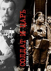 Елена Крюкова -Солдат иЦарь. Два тома в одной книге