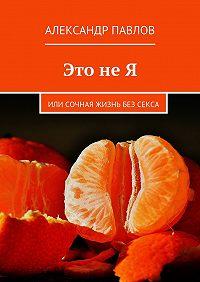 Александр Павлов - Это неЯ