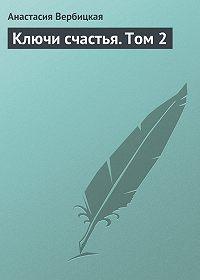 Анастасия Вербицкая -Ключи счастья. Том 2
