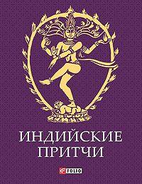 Сборник -Индийские притчи