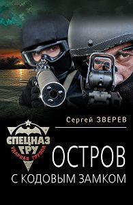 Сергей Зверев -Остров с кодовым замком