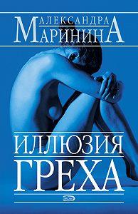 Александра Маринина -Иллюзия греха