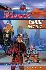 Сергей Лукьяненко -Танцы на снегу