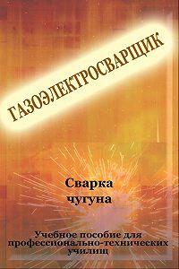 Илья Мельников -Cварка чугуна