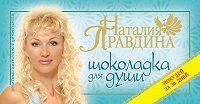 Наталия Правдина - Шоколадка для души, или Похудей за 30 дней