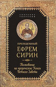 Ефрем Сирин -Собрание творений. Толкование на пророческие Книги Ветхого Завета