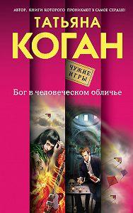 Татьяна Коган -Бог в человеческом обличье