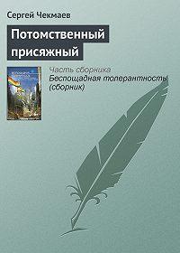 Сергей Чекмаев -Потомственный присяжный