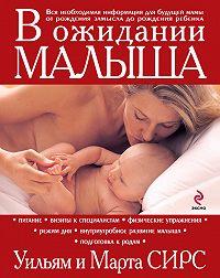 Марта Сирс, Уильям Сирс - В ожидании малыша